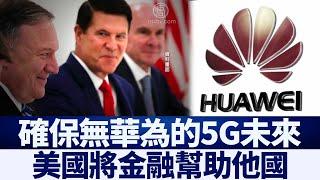 確保5G未來 美國將幫助他國買非華為產品|@新唐人亞太電視台NTDAPTV |20200628