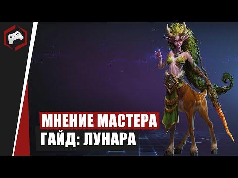 видео: МНЕНИЕ МАСТЕРА: «torocorrido» (Гайд - Лунара) | heroes of the storm