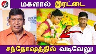 மகளால் இரட்டை சந்தோஷத்தில்  வடிவேலு! | Tamil Cinema | Kollywood News | Cinema Seithigal