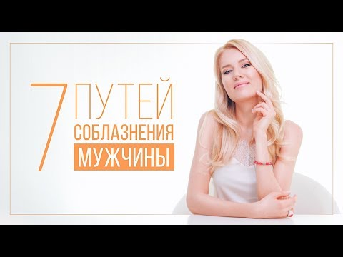 7 ПУТЕЙ СОБЛАЗНЕНИЯ