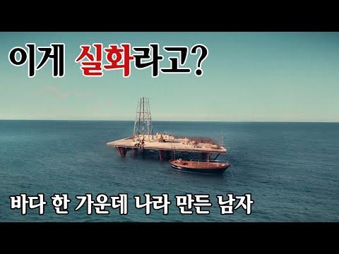 [영화리뷰 / 결말포함] 실화주의!! 여자친구 때문에 빡쳐서 바다 한가운데에 자신만의 나라를 세워버린 상남자