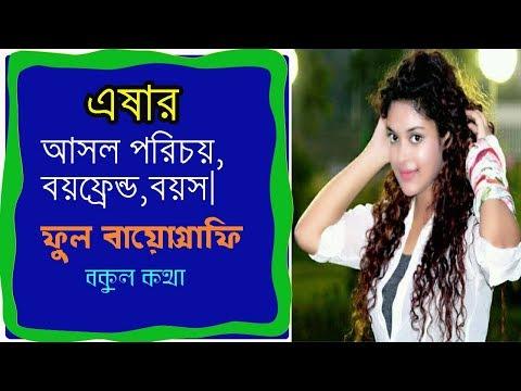 বকুল কথা-এষার আসল পরিচয়-পরিবার-বয়স|actress Amrita Debnath full biography-age-height-boyfriend-family