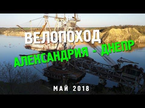 ВЕЛОПОХОД  Александрия-Днепр (часть 1) май 2018