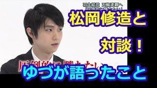【羽生結弦】松岡修造がゆづにインタビュー!「圧倒的に勝ちたい」バラ...
