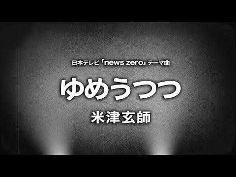 ⬇︎🆕米津玄師さんカバー動画🎥フル2曲&作業用2曲upしました‼️
