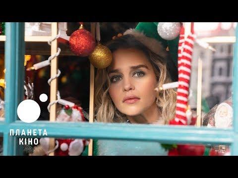 Щасливого Різдва - офіційний трейлер (український)