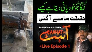 Aahat Par Episode 1 Hand-pump Live Official's broadcast 17 February 2019