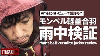Amazonで酷評も?mont-bell「バーサライトジャケット」の実力を検証する