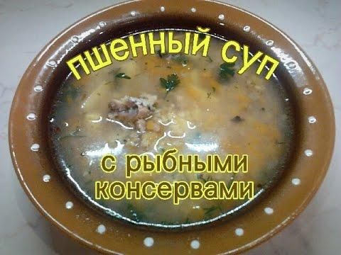 Пшенный суп с рыбными консервами за 25минут!
