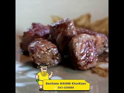 Benihana The Japanese Steakhouse l ร้านอาหารขอนแก่น | เฮีย! ขอนแก่นแดกไรดี