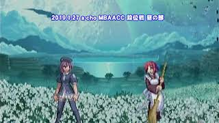 a-cho MBAACC 段位戦 昼の部(2019.1.27)