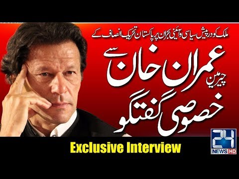 Exclusive interview of Imran Khan | Point of View | 30 October 2017 | 24 News HD