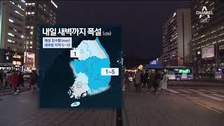 [날씨]내일도 바람 많고 꽃샘추위…서울 아침 1도