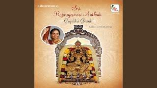 free mp3 songs download - Sri rajarajeswari varnam mp3
