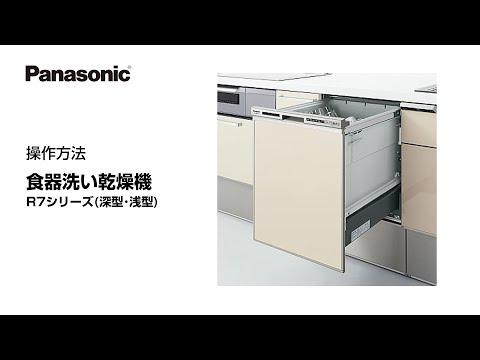 食器洗い乾燥機R7シリーズ使い方