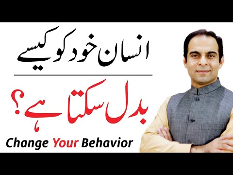 How We Can Change Our Behavior [Part 1 & 2] | Qasim Ali Shah