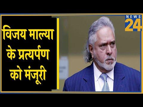 Vijay Mallya के प्रत्यपर्ण को मंजूरी