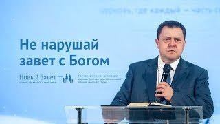 Эдуард Грабовенко: Не нарушай завет с Богом (3 февраля 2019)