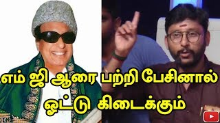 Will get votes if talks about MGR