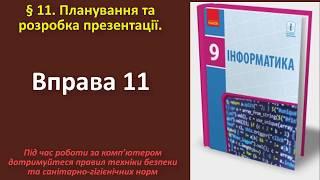 Вправа 11. Планування та розробка презентації | 9 клас | Бондаренко