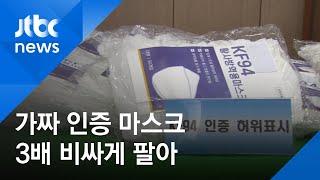 밀수출·사재기 기승…가짜 인증 마스크 3배 비싸게 팔아 / JTBC 아침&