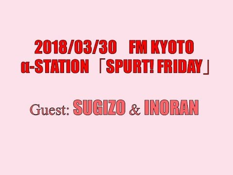 180330 SUGIZO & INORAN Radio talk 🌸 FM KYOTO「SPURT! FRIDAY」