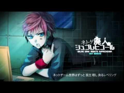 96neko - Online game addicts sprechchor