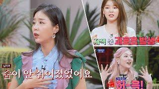 (충격) 악플에 ′과호흡 증후군′까지 왔던 승희(Seung Hee)x신지(sinji)x설리(Sulli) 악플의 밤(replynight) 5회