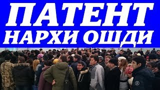 МУХИМ ХАБАР ПАТЕНТ НАРХИ КУТАРИЛДИ