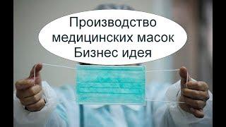 производство Медицинских масок как бизнес идея