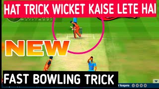 WCC2 FAST BOWLING TRICK | HOW TO GET QUICK HAT TRICK