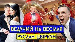 Ведущий на свадьбу Киев, Полтава, Кременчуг