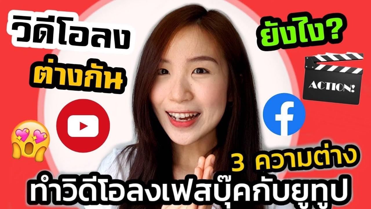 ทำวิดีโอลงเฟสบุ๊คกับยูทูปต่างกันยังไง? |Nicetomeetyou