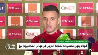 الوداد ينهي تداربيه برادس .. طموح وتفاؤل في المعسكر الأحمر رغم الغيابات