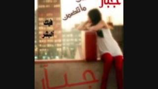 ويلاه - راشد الماجد