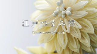 Edo Tsumami Kanzashi - 江戸つまみ簪