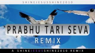 Prabhu Tari Seva (shinejesusshine2010 remix)