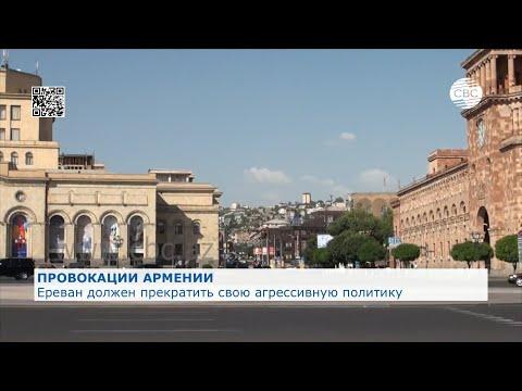 Провокации Армении