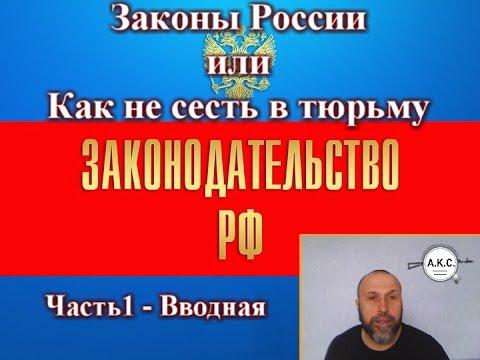 Законы России или Как не сесть в тюрьму 001