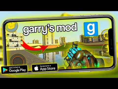 НОВОЕ ОБНОВЛЕНИЕ!!! В ЛУЧШЕЙ ВЕРСИИ Garry's Mod НА ТЕЛЕФОНЕ!? - GARRY'S MOD MOBILE