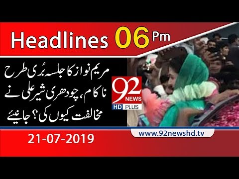 News Headlines | 6 PM | 21 July 2019 | 92NewsHD