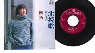 懐かしのEP盤から・・・作詞:吉岡治 作曲:杉本真人(1977年)