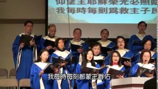 『時刻蒙恩』MBCLA Cantonese Choir 1-11-15