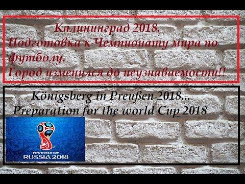Я САМ В ШОКЕ !Калининград 2018.Подготовка к ЧМ 2018.Центр города.ПМЖ.