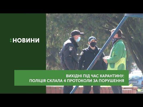 Вихідні під час карантину: поліція склала 4 протоколи за порушення