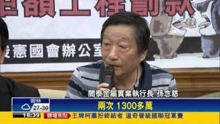 綠委控中華電信高層收賄  假簽約真洗錢