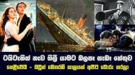 ටයිටැනික් නැව ගිලීයාමට බලපෑ සැබෑ හේතුව හෙළිවෙයි - Real Reason Behind the Sinking of Titanic