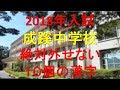 成蹊中学 絶対外せない10個の漢字(2018年受験) の動画、YouTube動画。