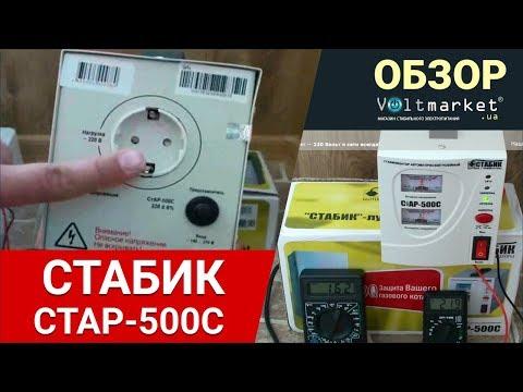 стабилизатор напряжения однофазный СТАБИК СТАР-500С