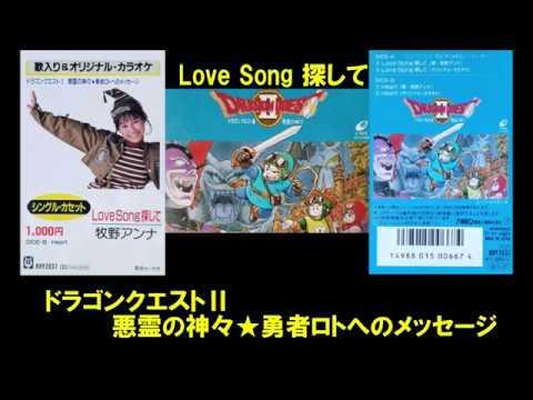 【DQⅡ】タイトルBGM→復活の呪文BGMからの「Love Song 探して」牧野アンナ→「Heart」(カセットテープ音源)